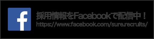 採用情報をFacebookで配信中!
