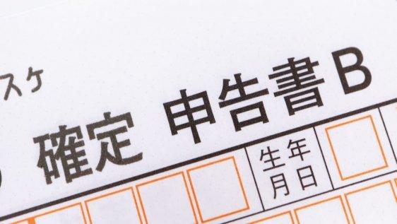 確定申告に必要な添付書類とは?原本とコピーの違いや正しい貼り方を ...